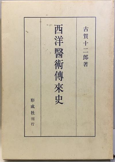 明倫館書店 / 西洋医術伝来史【復刻版】