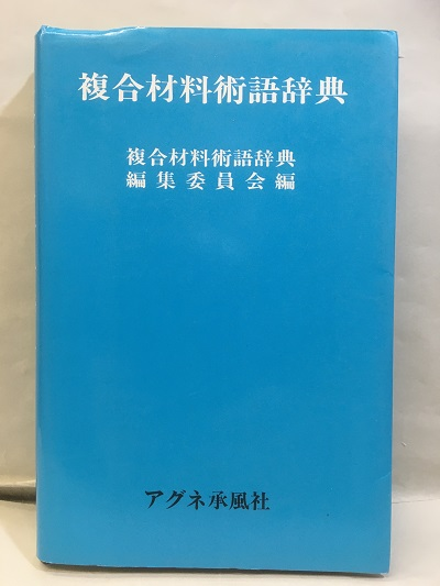 明倫館書店 / 複合材料術語辞典