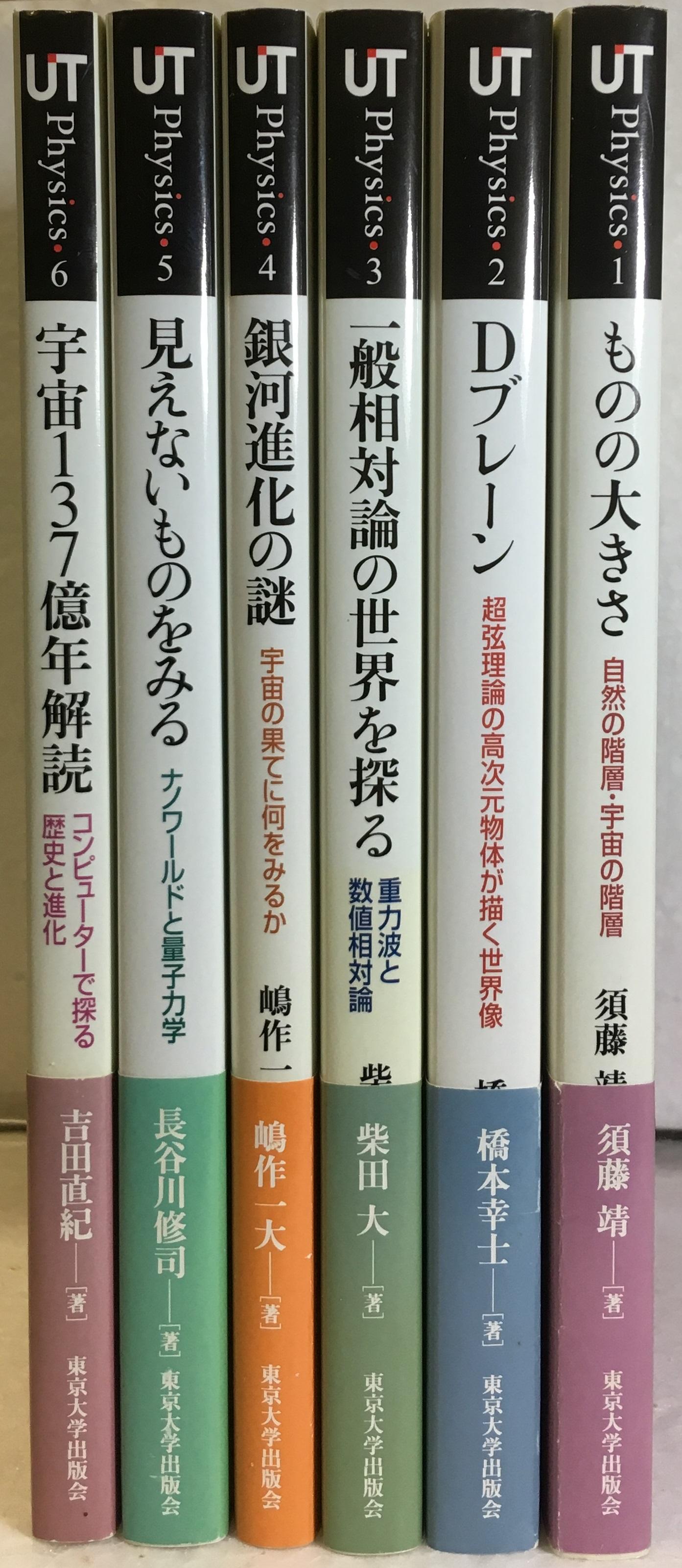 東京大学出版会