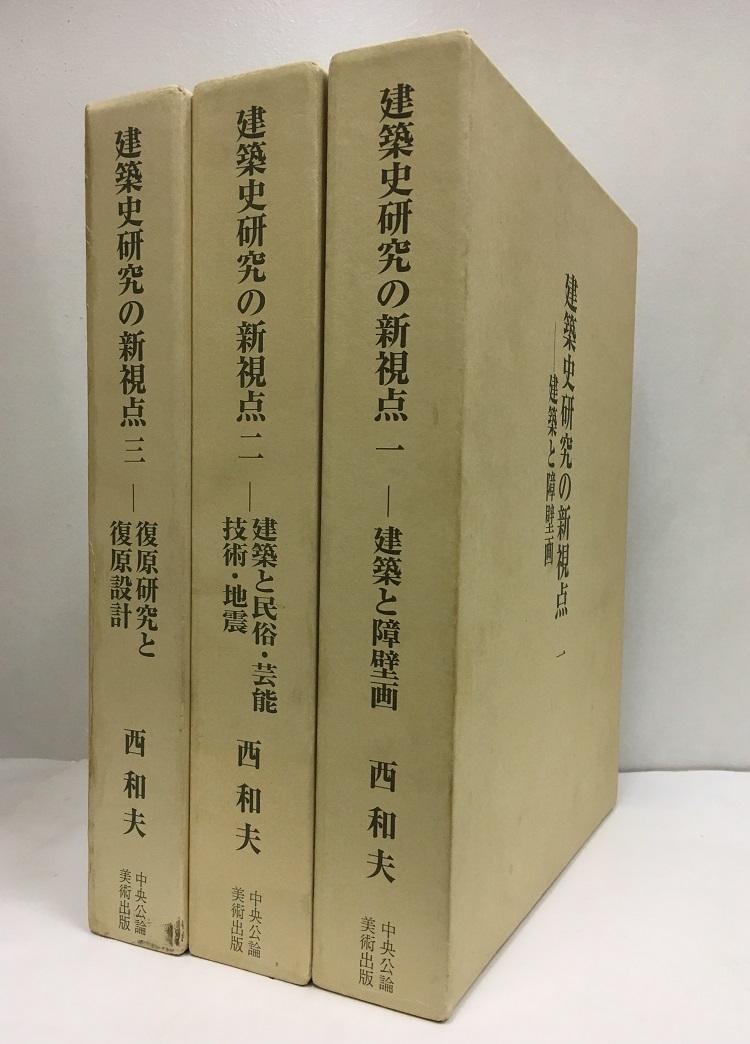 建築史研究の新視点 全3巻 (1) 建築と障壁画 (2) 建築と民俗・芸能 ...