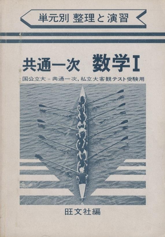 明倫館書店 / 共通一次 数学 Ⅰ 増補版 別冊:数学Ⅰの解答と解説