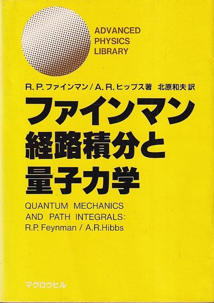 量子とはなんだろう 宇宙を支配する究極のしくみ